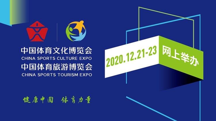 注意啦!這兩個國家級體育博覽會將于下周網上舉辦