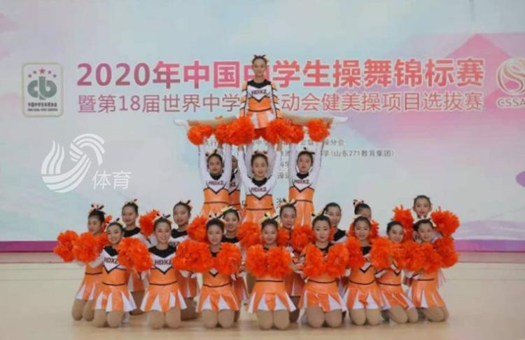 第18屆世界中學生運動會健美操項目選拔賽完美落幕