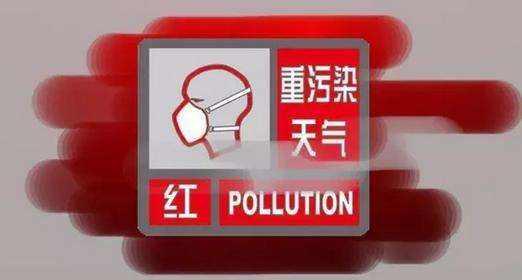 东营发布重污染天气红色预警 启动Ⅰ级应急响应