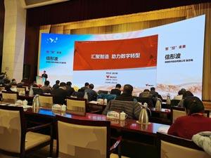 """全省""""智能化技改助推高质量发展高峰论坛""""在淄博召开"""
