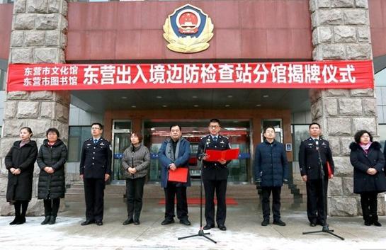 东营出入境边防检查站举行市文化馆、图书馆边检分馆揭牌仪式