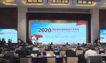 2020国家制造强国专家论坛智能制造座谈交流会召开