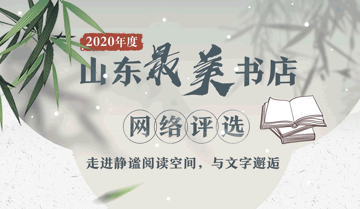 2020年度山東(dong)最(zui)美(mei)書(shu)店網絡(luo)評選(xuan)