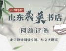 2020年度山东最美书店网络评选