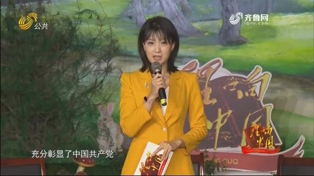 20201219《理响中国》:一切为了人民的美好生活