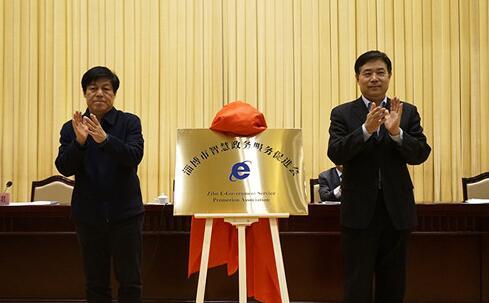 全国首家地市级城市智慧政务服务社会组织在淄博成立