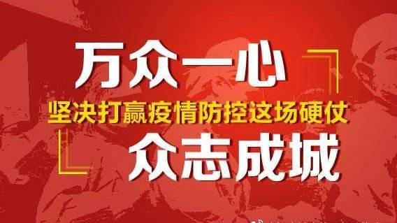 """@东营人 关于疫情防控 请做好这""""三件事"""""""