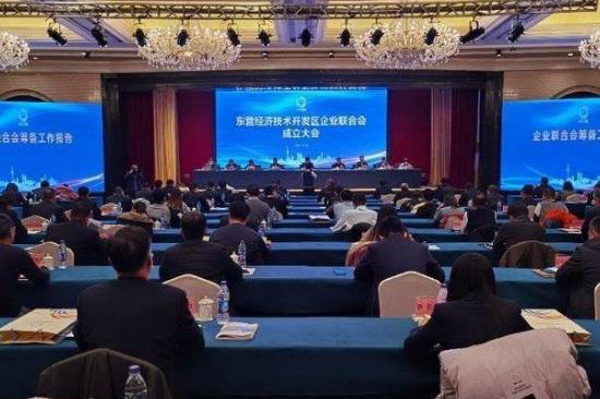东营经济技术开发区企业联合会成立 120家企业有了新家