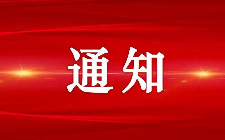 市纪委印发通知对进一步严明2021年元旦春节期间有关纪律提出要求