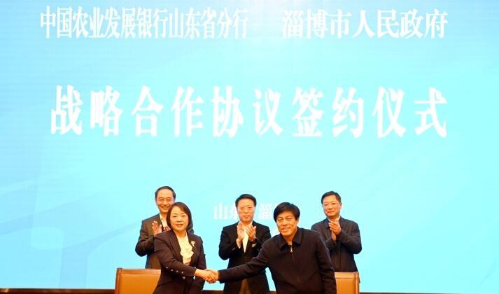 淄博市与中国农业发展银行山东省分行签署战略合作协议