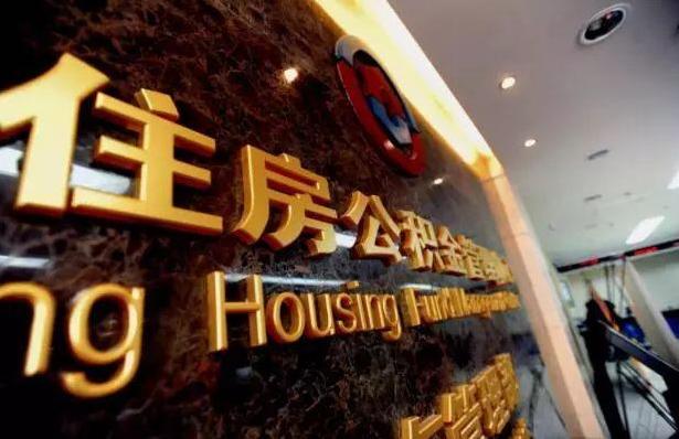 2021年1月1日起东营住房公积金一人最高可贷30万