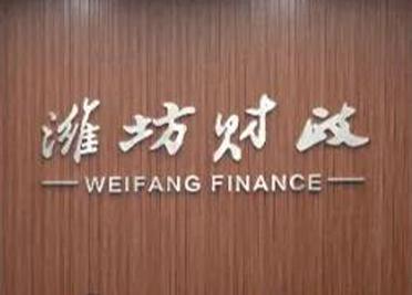 潍坊市财政局持续深化财政改革 创新聚力支持全市经济社会高质量发展