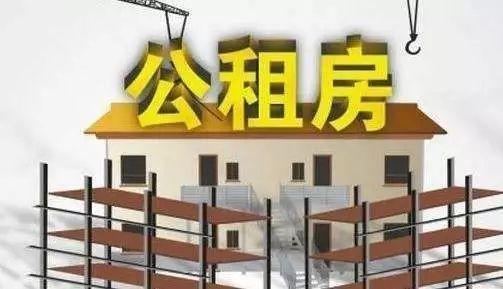 淄博公共租赁住房保障办法2月1日起施行 满足四类条件家庭可申请公租房