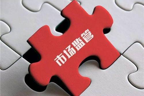 山东省市场监管局:严抓实管构筑过硬实力