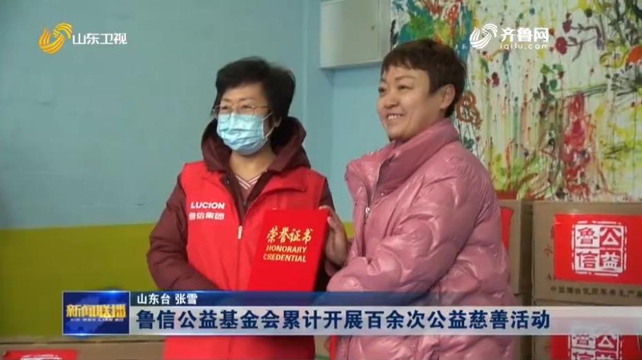 魯信公益基金會累計開展百余次公益慈善活動