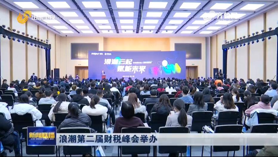浪潮第二屆財稅峰會舉辦
