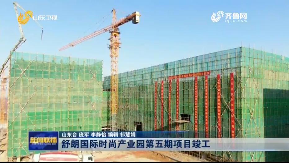 舒朗國際時尚產業園第五期項目竣工