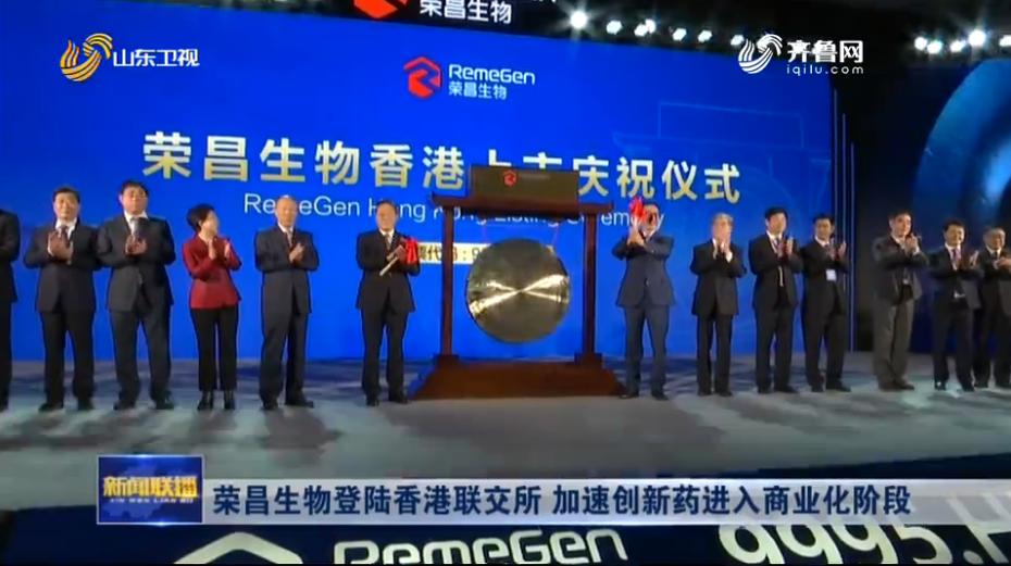 榮昌生物登陸香港聯交所 加速創新藥進入商業化階段