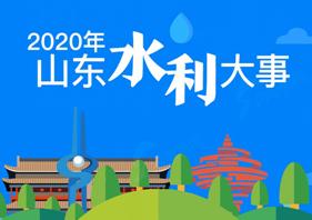 TOP15 大事记来了!一图回顾山东水利不平凡的2020年