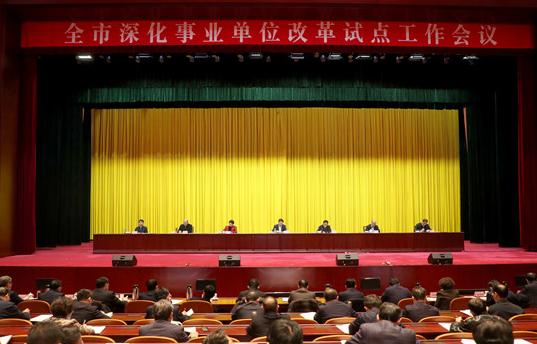 东营市深化事业单位改革试点工作会议召开