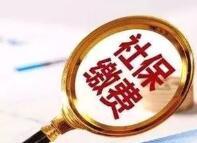 @参保单位  1月10日至6月30日申报社保缴费基数