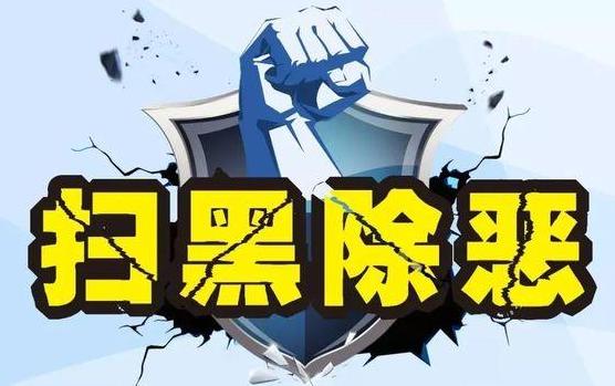 东营市扫黑除恶专项斗争新闻发布会召开 群众满意度达97.87%