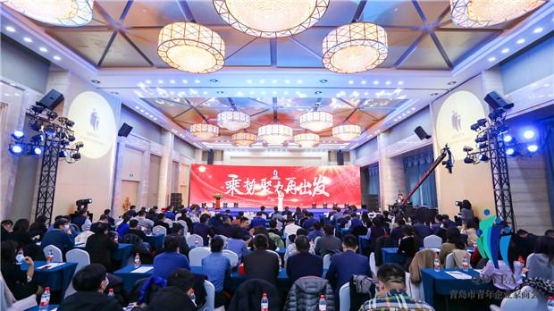 优秀青年企业家青岛齐聚共谋发展  在创业梦想中激荡青春力量