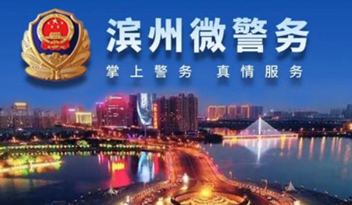 滨州微警务正式上线!为全市人民提供24小时随时随地掌上警务