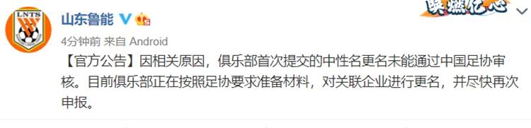鲁能官方:首次提交的中性名未过审 将对关联企业进行更名
