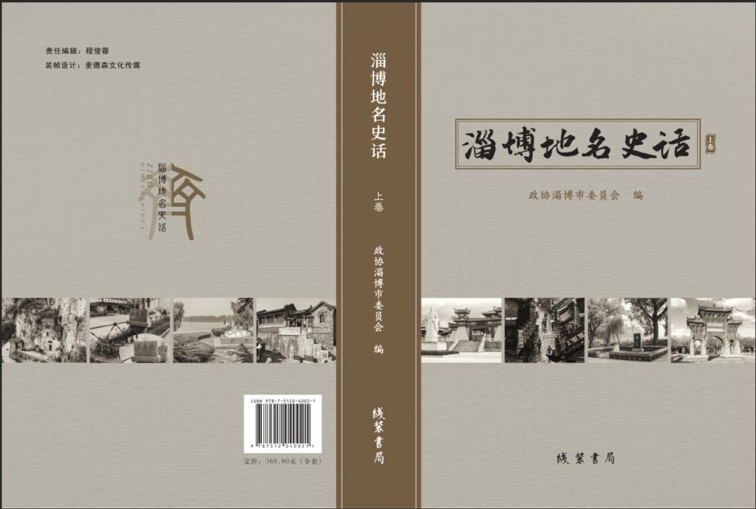 《淄博地名史话》正式出版发行