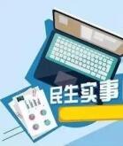 2021年度淄博重大民生实事 13件候选项目确定