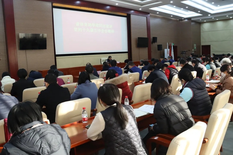 省体育局党组书记、局长李政宣讲党的十九届五中全会精神