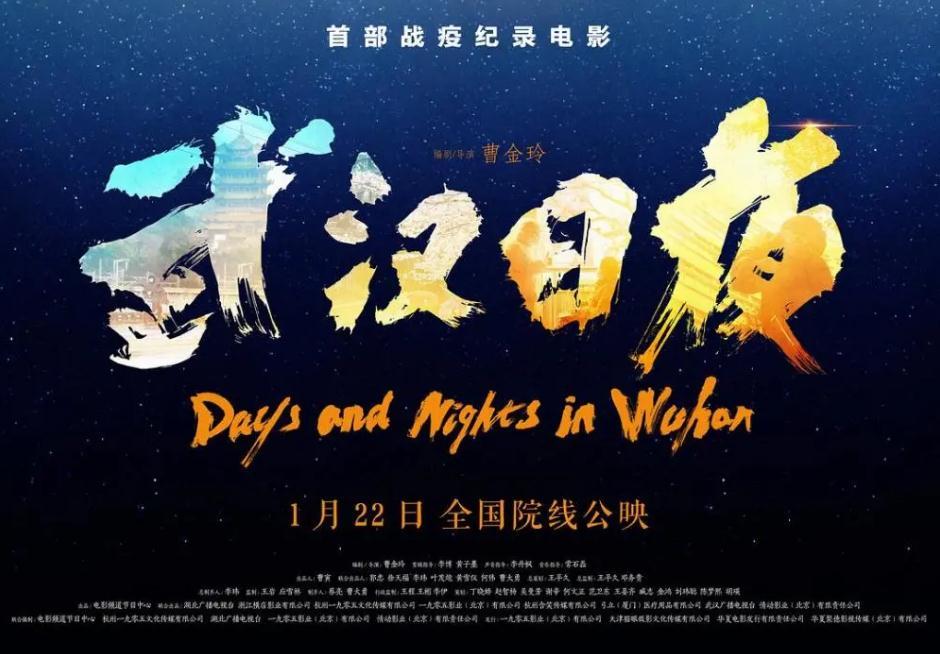 纪录片电影《武汉日夜》上映电影礼赞平凡的英雄们展示了中国精神