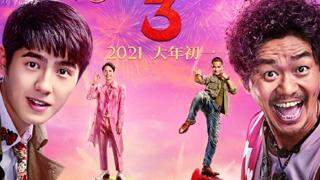 """《唐人街探案3》 """"亚洲侦探联盟""""迎挑战"""