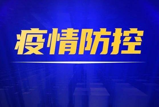 东营区编印建筑工地疫情防控常态化指导手册