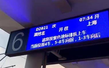 淄博北站开行首趟上海方向始发动车组列车