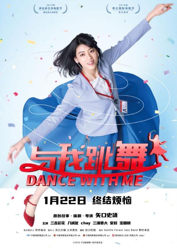 元气喜剧《与我跳舞》济南市政府欢乐愈合获得赞《解压第一弹》