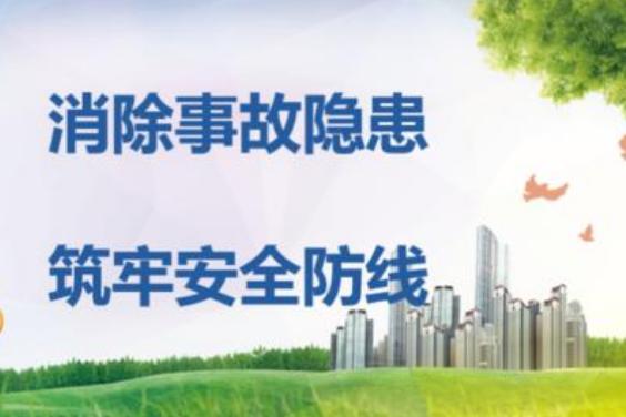 利津县:真督实查 横纵联动 绷紧安全弦筑牢防护堤