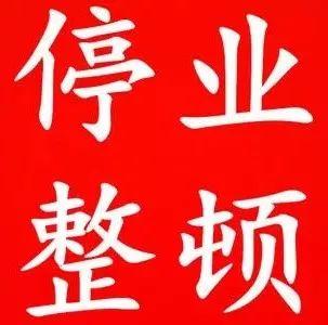 淄博高新区严格检查冷链食品经营单位 2家停业整顿