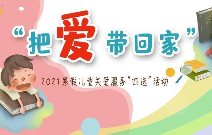 """让爱霸屏带爱回家 东营市2021寒假儿童关爱服务""""四送""""活动全面启动"""