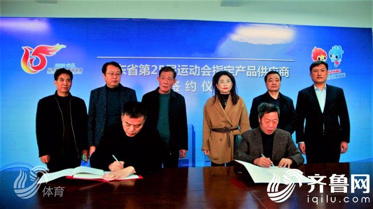 尧王酒业签约第25届省运会 进一步助力日照体育事业发展
