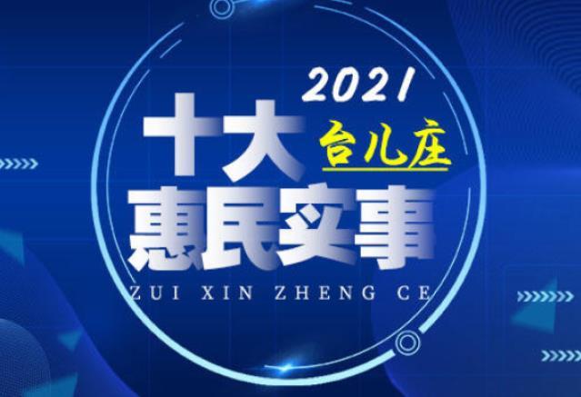 2021年,台儿庄要重点办好这些惠民实事