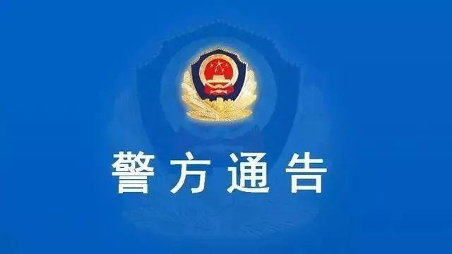 东营市公安局发布通告:依法严厉打击疫情防控期间违法犯罪行为