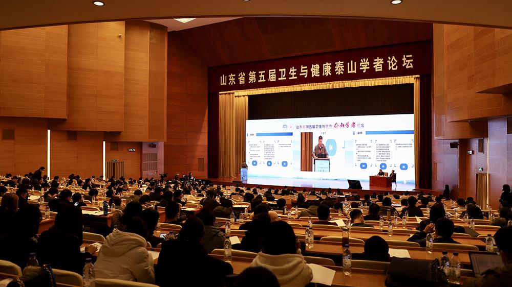 山东省第五届卫生与健康泰山学者论坛在济南成功举办