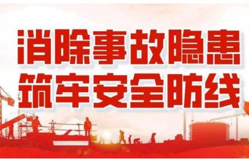 """东营经济技术开发区提高安全意识 筑牢安全生产""""生命线"""""""