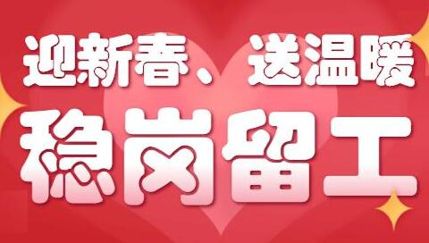 """淄博春节期间送出""""十送十留""""稳岗留工""""大礼包"""""""