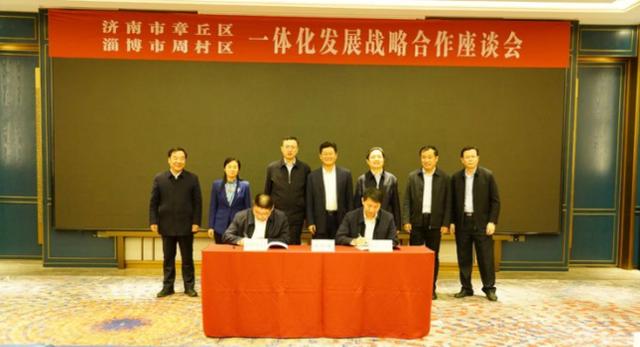 周村区与章丘区签订一体化发展协议