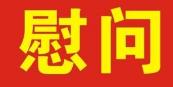 柳景武走访慰问援疆干部家属、建国前入党老党员和生活困难群众