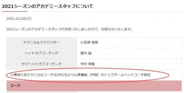 日本教練將加盟泰山教練組 曾隨鹿島奪得亞冠冠軍