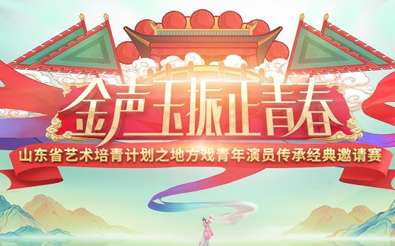 """""""金聲玉振(zhen)正(zheng)青(qing)春"""" 山東(dong)省藝(yi)術(shu)培(pei)青(qing)計劃之地方戲fei)qing)年演員(yuan)傳承經典邀請賽"""